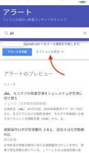 Googleアラート 追加