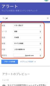 Googleアラート 編集