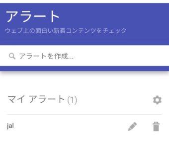 メールで知りたい検索結果を自動送信!Googleアラートを設定する