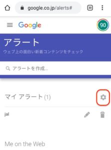 Googleアラート 歯車