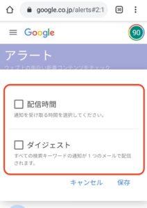 Googleアラート 配信時間