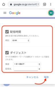 Googleアラート 配信時間設定
