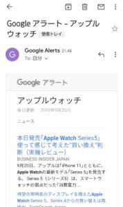 Googleアラート メール