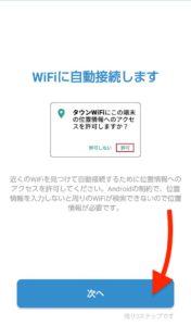 タウンWiFi 自動接続