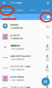 タウンWiFi アプリ起動