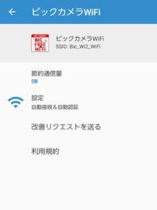 タウンWiFi 詳細