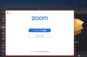 zoom インストール完了