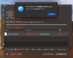 Intego VirusBarrier Scannerマルウェア 復旧