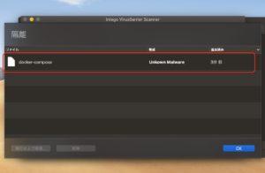 Intego VirusBarrier Scannerマルウェア 隔離ファイル