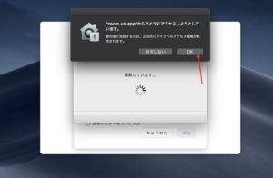 zoom マイクアクセス