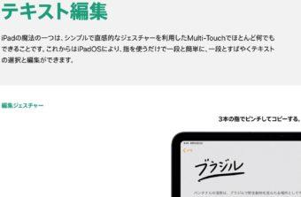 【iPad】練習あるのみ!?コピー・ペースト・取り消しの編集ジャスチャーを試してみる