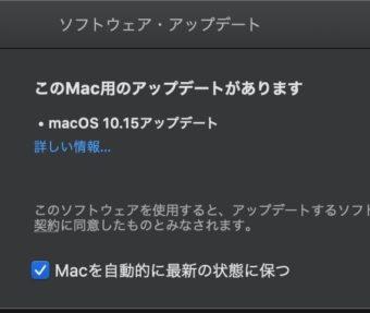 【Mac・iPadOS】バグ修正と改善のために!繰り返されるアップデートの対応を行う