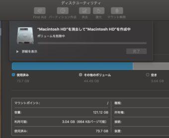 【Mac】復元の失敗で増えてしまった不要ディスクを「ディスクユーティリティ」で削除する