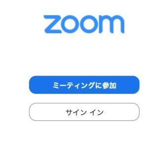 オンラインでミーティングや会議がセッティングしやすい!zoomをインストールしてみる