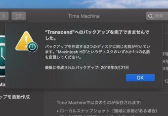 【Mac】Time Machineに失敗!2つある同名ディスクの名称を変更する
