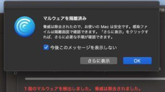 【Mac】Intego VirusBarrier Scannerでエラー検知!Dockerのコンポーネントが原因だけどどうしようという話