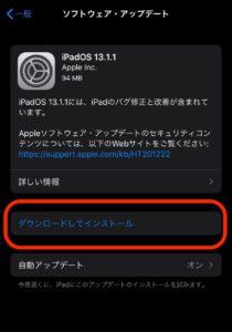 iPadOS13.1.1 開始