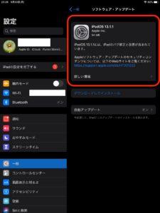 iPadOS13.1.1 確認