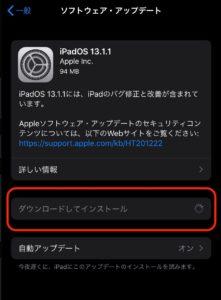 iPadOS13.1.1 ダウンロード中
