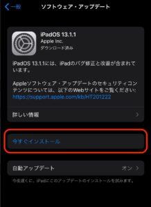 iPadOS13.1.1 インストール開始