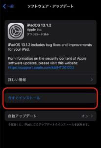 iPadOS13.1.2 アップデート開始