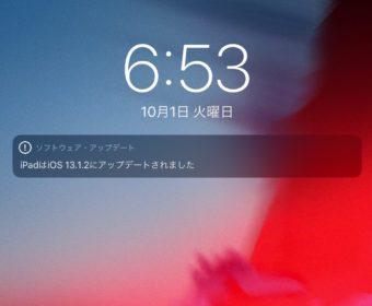 【iPad】バグ修正と改善アップデート!iPadOSをバージョン13.1.1・13.1.2に更新する