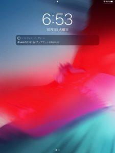 iPadOS13.1.2 アップデート完了