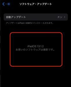 iPadOS13.1.2 最新