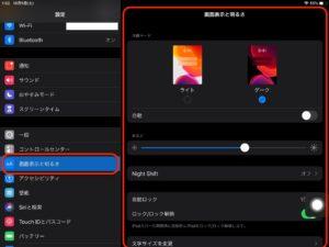 iPad画面レイアウト 設定