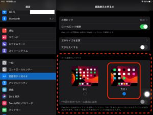 iPad画面レイアウト レイアウト
