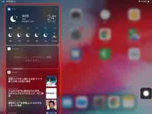iPad画面レイアウト ウィジット表示