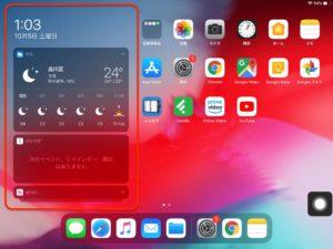 iPad画面レイアウト 固定
