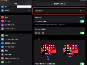 iPad画面レイアウト night