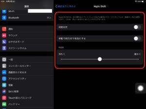 iPad画面レイアウト night2