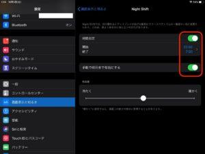 iPad画面レイアウト 時間指定