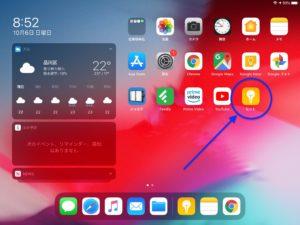 iPadOSのヒント アプリ
