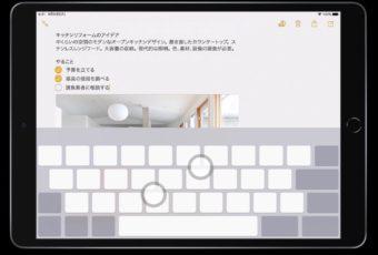 【iPadOS】使い方を知るには!?ヒントアプリと新機能「キーボードピンチ」を使ってみる