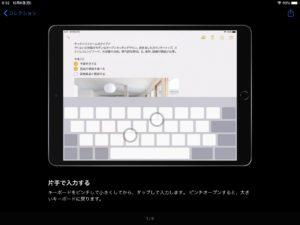 iPadOSのヒント 新機能