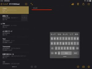 iPadOSの新機能 文字をうつ