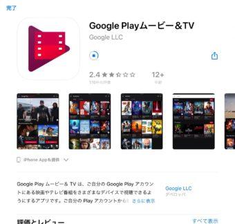 【iPad】役者の名前も教えてくれる!Google Playムービー&TVをインストールする