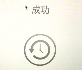 【Mac】バージョンダウン!Time MachineのバックアップからCatalinaをMojaveに戻す