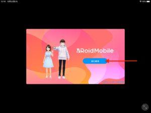 VroidモバイルiPad 起動