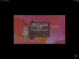 VroidモバイルiPad  通知