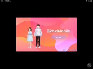 VroidモバイルiPad  ホーム