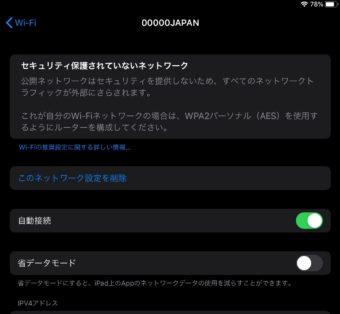 災害時用の無料Wi-Fi「00000JAPAN」とは?試しに使ってみた