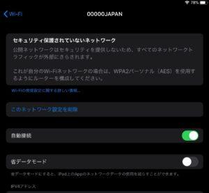「00000JAPAN」 接続詳細