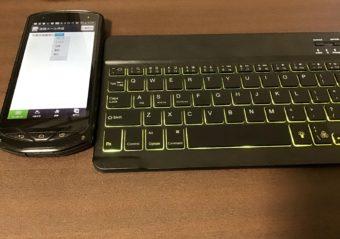 AndroidスマホにBluetoothワイヤレスキーボードを接続して使う