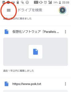 Googleドライブダークモード ≡