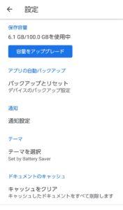 Googleドライブダークモード 設定画面