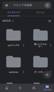 Googleドライブダークモード 他の画面